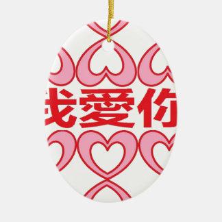 Te amo en chino adorno navideño ovalado de cerámica