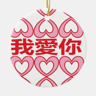 Te amo en chino adorno navideño redondo de cerámica