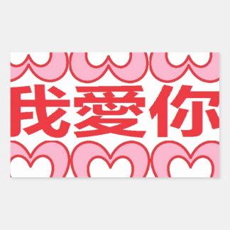 Te amo en chino pegatina rectangular