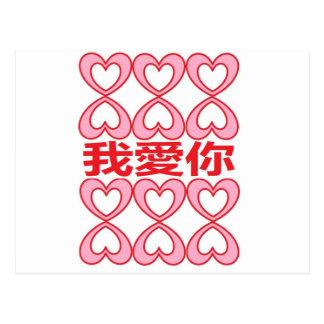 Te amo en chino postal