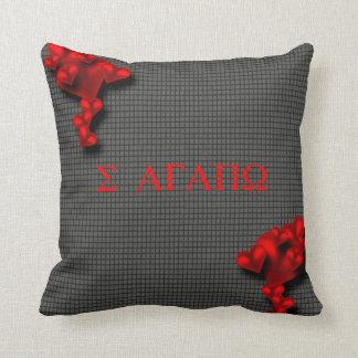 Te amo en la almohada griega