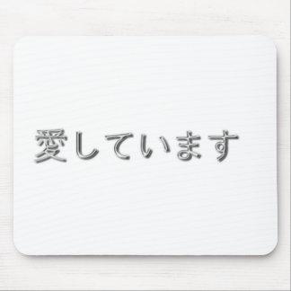 ¡Te amo! (Japonés) Alfombrilla De Ratón