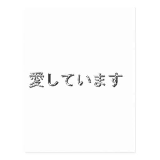 ¡Te amo! (Japonés) Postal