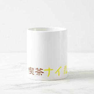 Tea drinking Nile cup