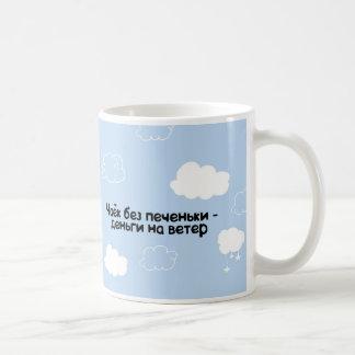 Tea without cookies coffee mug