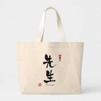 Teacher KANJI(Chinese Characters) Large Tote Bag