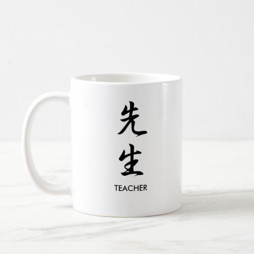 Teacher _ Sensei Coffee Mug