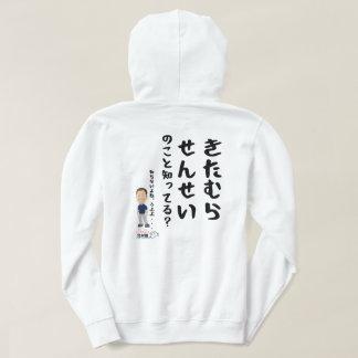 """Team Kitamura """"Do you know sensei?"""" series Hoodie"""