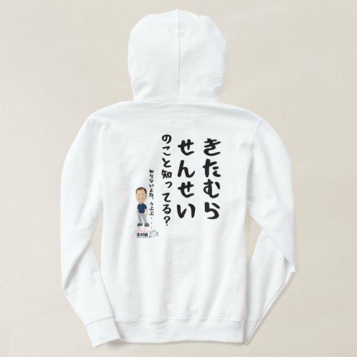 Team Kitamura Do you know sensei series Hoodie