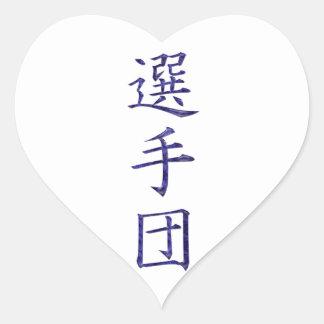 Team/Squad Heart Sticker