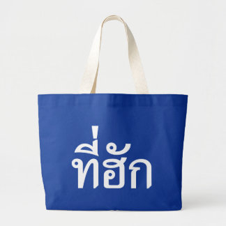 Tee-huk ~ Beloved in Thai Isan Language Large Tote Bag