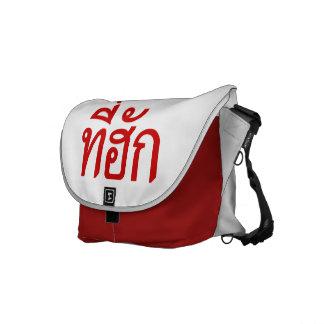 Tee-huk ~ Beloved in Thai Isan Language Messenger Bag