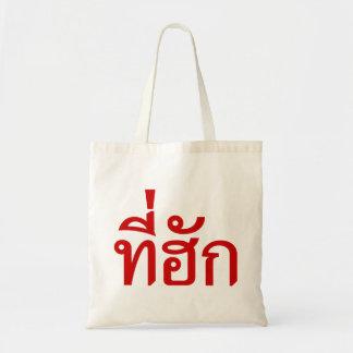 Tee-huk ~ Beloved in Thai Isan Language Tote Bag