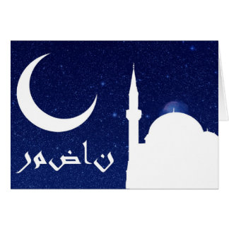 Tema del Ramadán Tarjeta