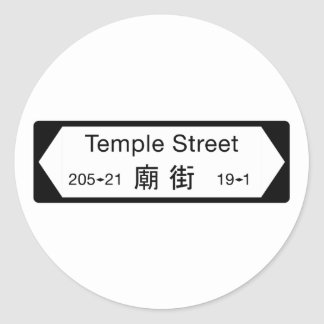 Temple St., Hong Kong Street Sign Classic Round Sticker