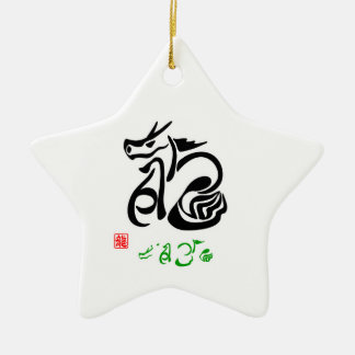 Templets for 1 letter Chinese character Ceramic Ornament