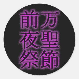Ten thousand saintly paragraph eve festivals (Hall Classic Round Sticker