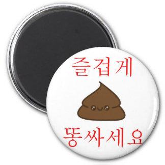 Tenga un buen impulso (coreano) imán redondo 5 cm