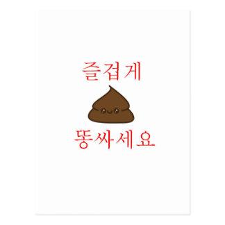 Tenga un buen impulso (coreano) tarjeta postal