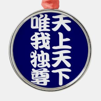 tenjotengayuigadokuson (w) metal ornament