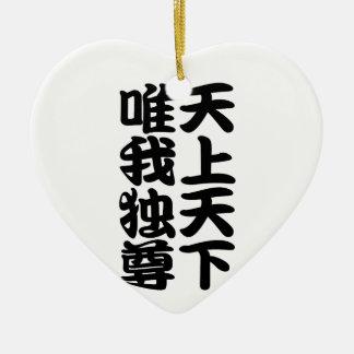 tenjotengeyuigadokuson ceramic ornament