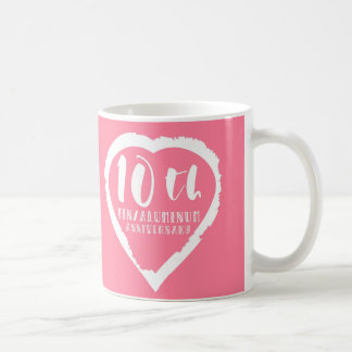 Tenth 10TH wedding anniversary Heart Coffee Mug