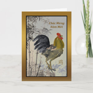 In vietnamese new years cards zazzle tet vietnamese year of the rooster chuc mung nam holiday card m4hsunfo