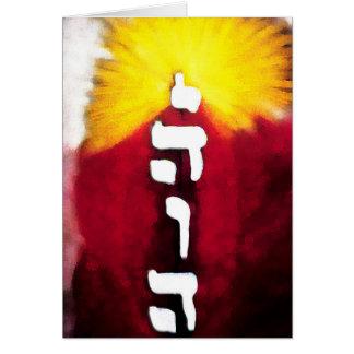 "tetragrammaton ""God's Mysterious Name"" Greeting Card"