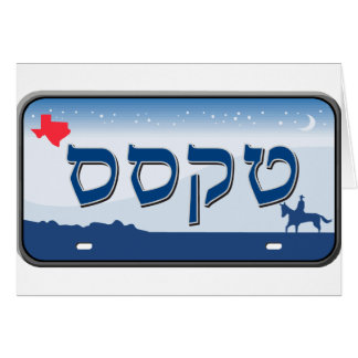 Texas License Plate in Hebrew Greeting Card