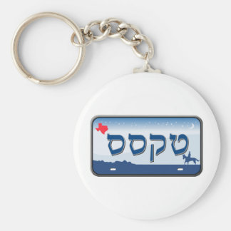 Texas License Plate in Hebrew Keychain