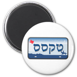 Texas License Plate in Hebrew 2 Inch Round Magnet