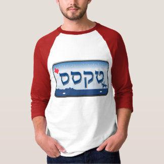 Texas License Plate in Hebrew T-Shirt