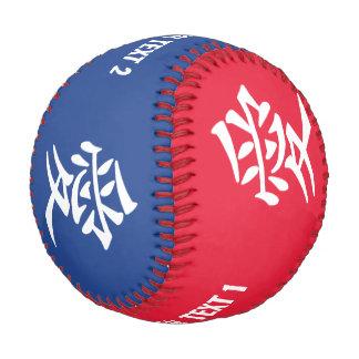 Texto del amor del kanji y béisbol de encargo del