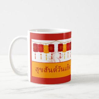 Thai Happy Birthday, Year of the Horse Birthdays Coffee Mug