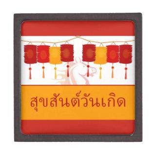 Thai Happy Birthday, Year of the Horse Birthdays Gift Box