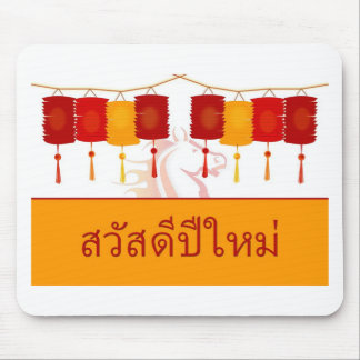 Thai Happy New Year, Year of the Horse, Lanterns Mouse Pad