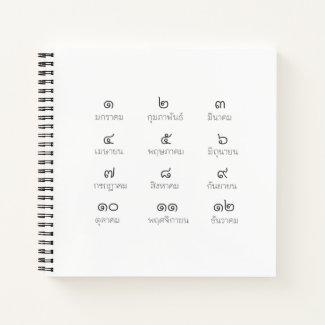Thai Months Notebook