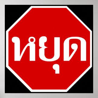 Thai Traffic STOP Sign ⚠ YOOT in Thai Language ⚠