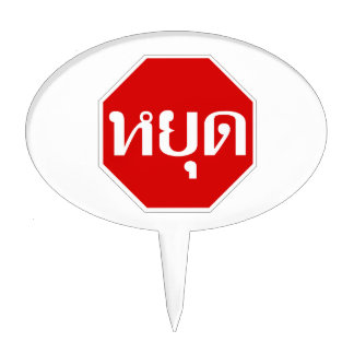 Thai Traffic STOP Sign ⚠ YOOT in Thai Language ⚠ Cake Topper
