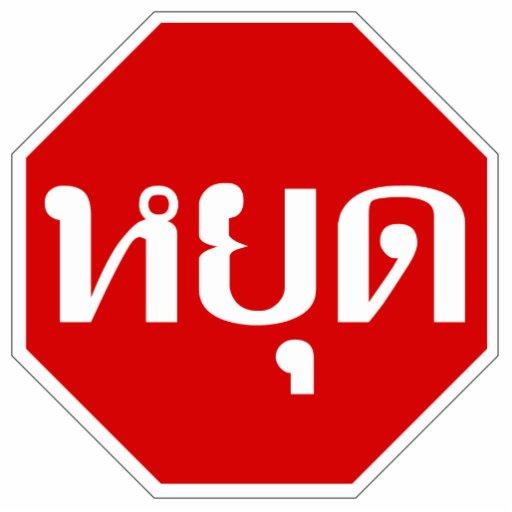 Thai Traffic Stop Sign ⚠ Yoot In Thai Language ⚠ Standing