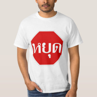 Thai Traffic STOP Sign ⚠ YOOT in Thai Language ⚠ T-Shirt