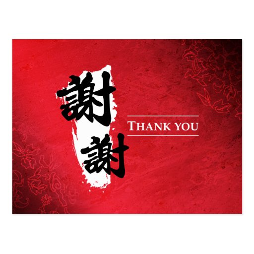 Thank You In Chinese Thank you - chinese post cards