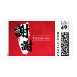 Thank You - Chinese Stamp