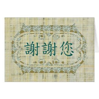 Thank You in Chinese Greeting Card