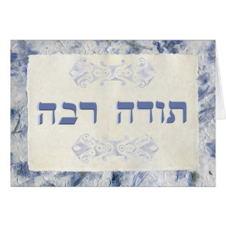 Thank You in Hebrew Card
