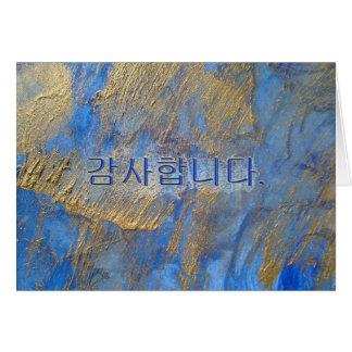Thank You in Korean Greeting Card