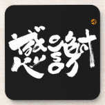 thank you much japanese calligraphy kanji english same meanings japan 感謝 graffiti 媒体 書体 書 漢字 和風 英語