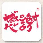 thank you japanese calligraphy kanji english same meanings japan graffiti 感謝 媒体 書体 書 漢字 和風 英語