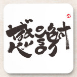 thank you japanese calligraphy kanji english same meanings japan graffiti 感謝 媒体 書体 書 漢字 和風 英語