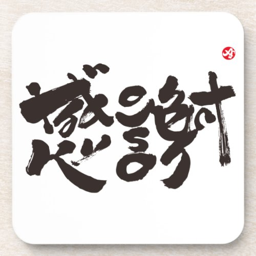 thank, you, japanese, calligraphy, kanji, english, same, meanings, japan, graffiti, 感謝, 媒体, 書体, 書, 漢字, 和風, 英語